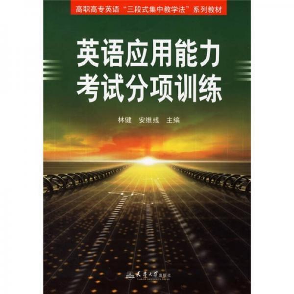 高职高专英语三段式集中教学法系列教材:英语应用能力考试分项训练