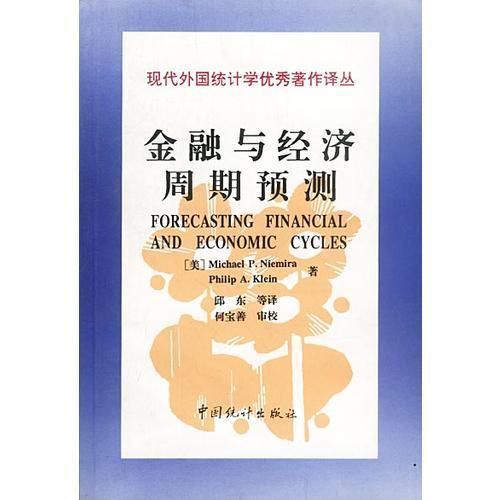 金融与经济周期预测