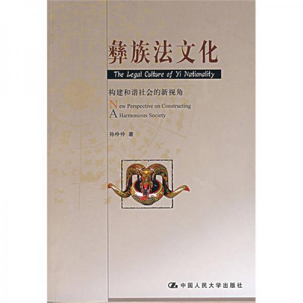 彝族法文化:构建和谐社会的新视角