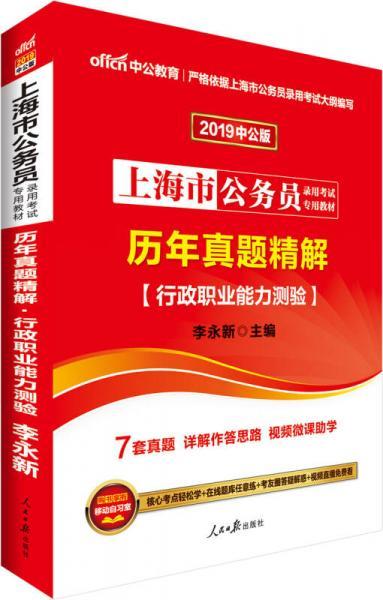 中公版·2019上海市公务员录用考试专用教材:历年真题精解行政职业能力测验