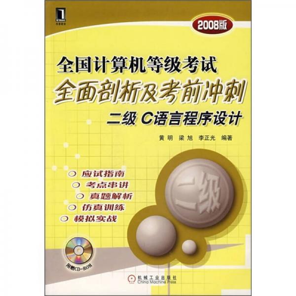 全国计算机等级考试全面剖析及考前冲刺二级C语言程序设计(2008版)