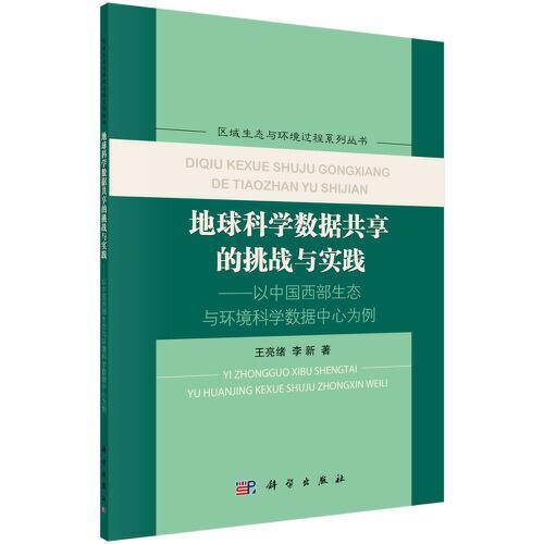 地球科学数据共享的挑战与实践——以中国西部生态与环境科学数据中心为例