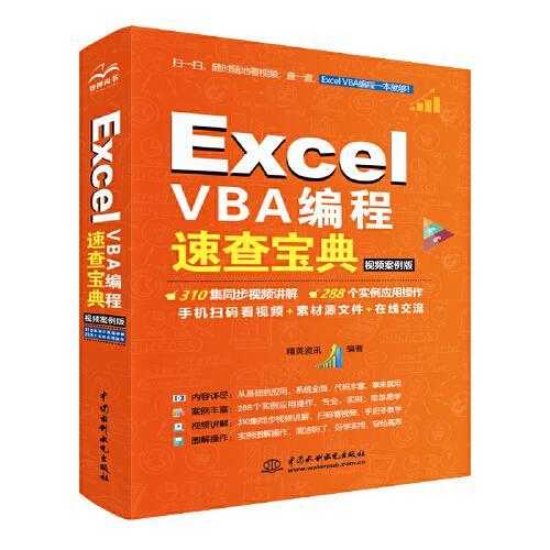 Excel VBA编程速查宝典(视频案例版)