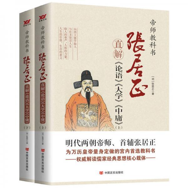 张居正直解《论语》《大学》《中庸》(套装上下册)/帝师教科书