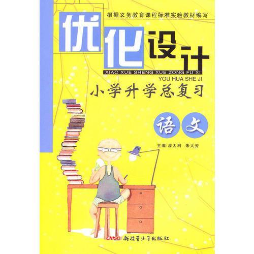 优化设计 小学升学总复习 语文