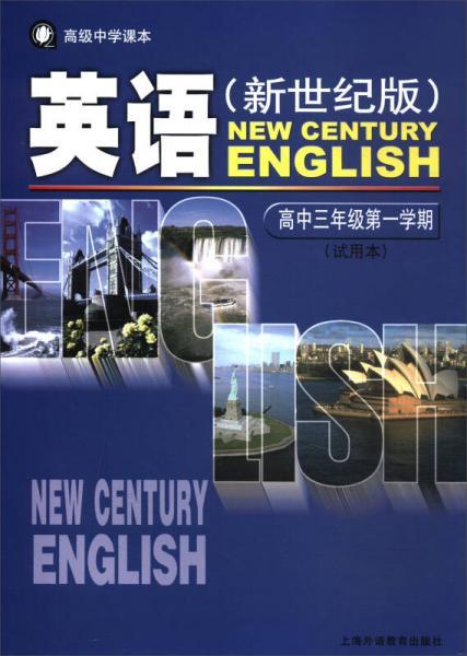 高级中学课本·英语(新世纪版 高中三年级第一学期 试用本)