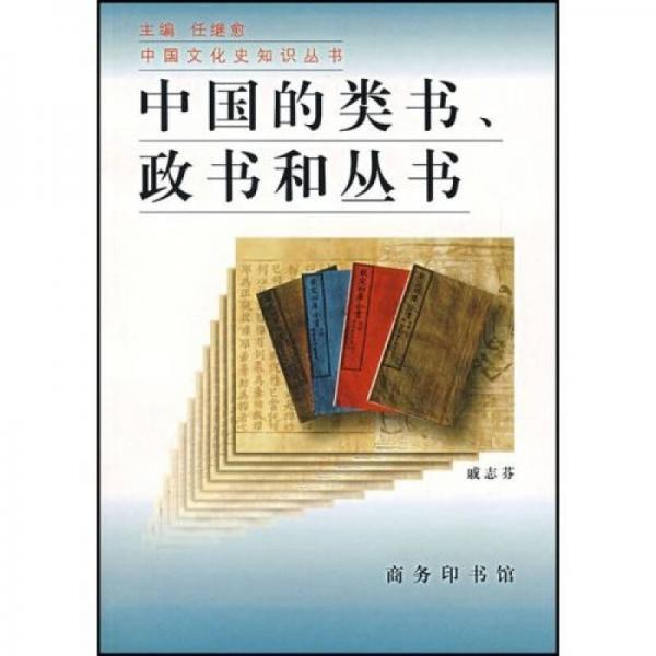 中国的类书.政书和丛书