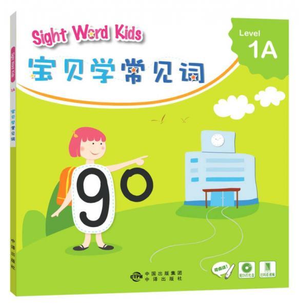 宝贝学常见词:Sight Word Kids 宝贝学常见词 Level 1A