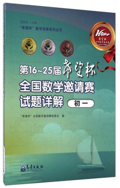 """""""希望杯""""数学竞赛系列丛书 :第16~25届""""希望杯""""全国数学邀请赛试题详解(初一)"""
