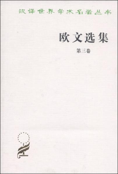 欧文选集 第三卷