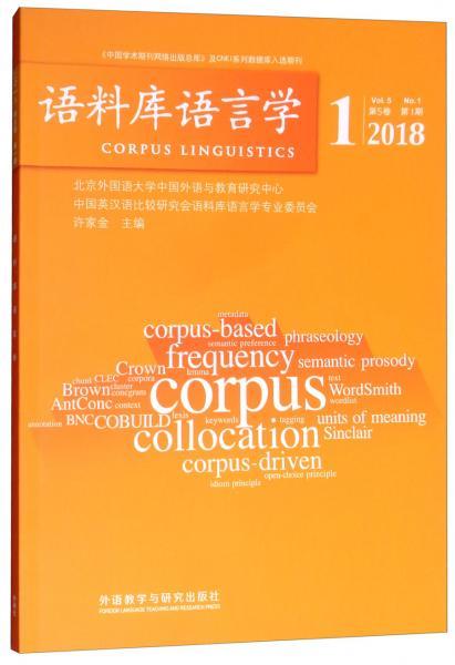 语料库语言学(2018第5卷第1期)
