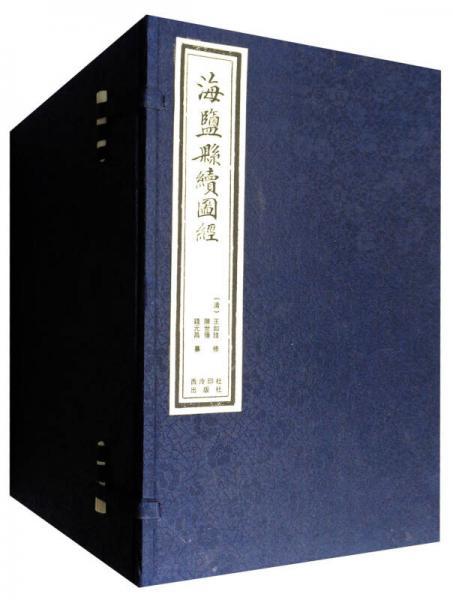 海盐县续图经(套装共12册)