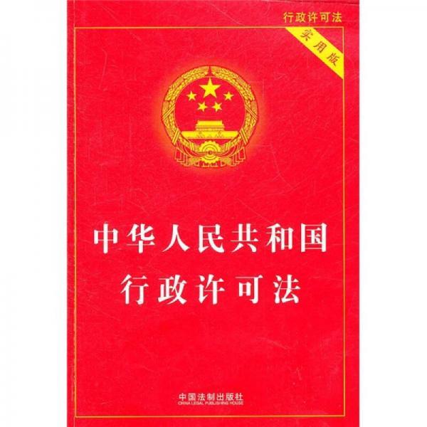 中华人民共和国行政许可法(实用版)