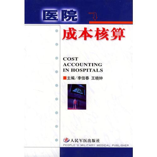 医院成本核算