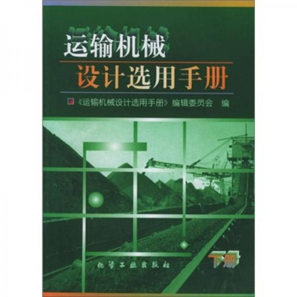 运输机械设计选用手册(下)
