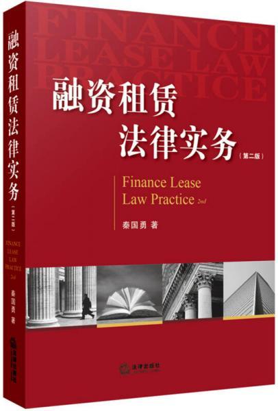 融资租赁法律实务