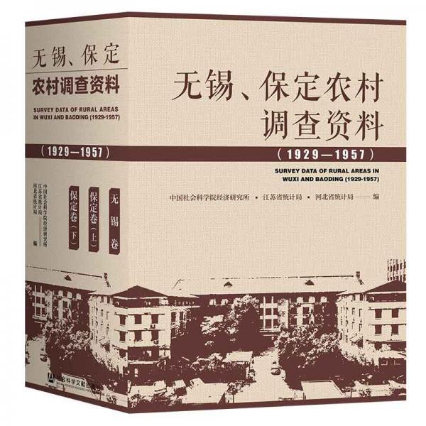 无锡、保定农村调查资料(1929—1957)(套装全3卷)