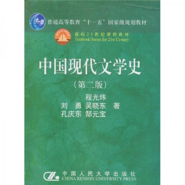 中国现代文学史(第二版)