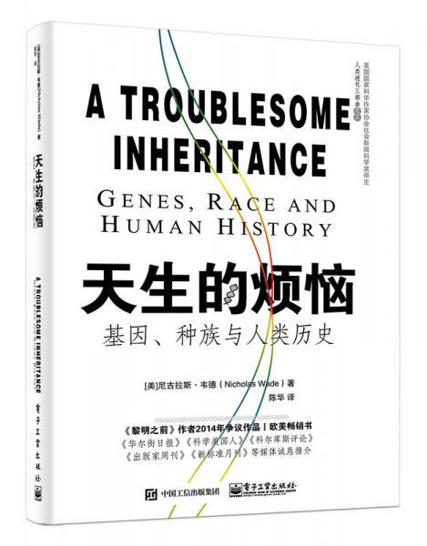 天生的烦恼:基因、种族与人类历史