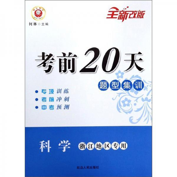 考前20天题型集训:科学(浙江地区专用全新改版)