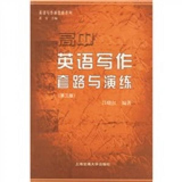 高中英语写作套路与演练(第3版)