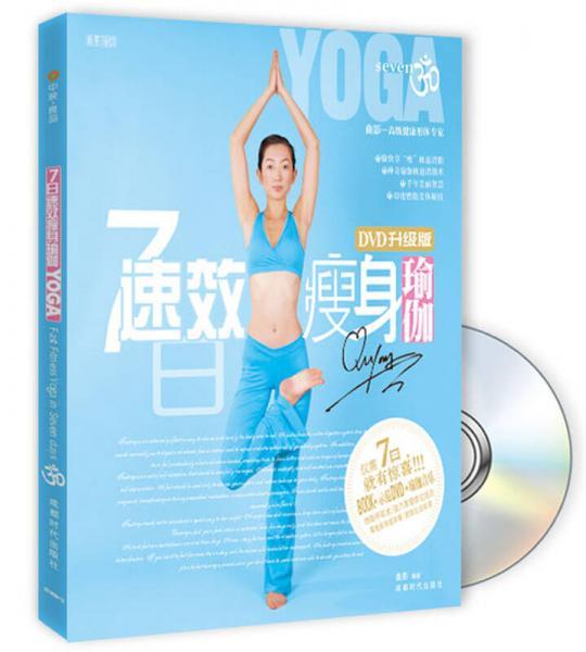 7日速效瘦身瑜伽