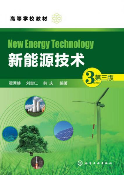 新能源技术(翟秀静)(第三版)