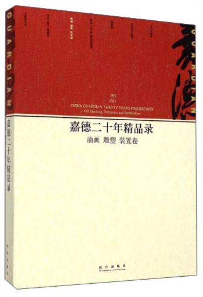 嘉德二十年精品录:油画 雕塑 装置卷(1993-2013)