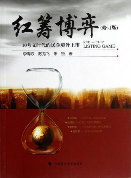 红筹博弈:10号文时代的民企境外上市(修订版)