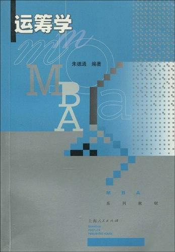 运筹学 (MBA系列教材)