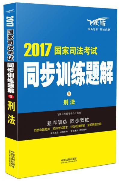 2017国家司法考试同步训练题解刑法