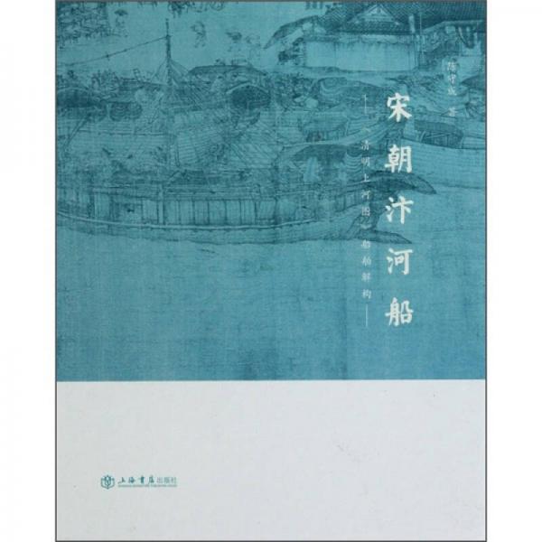 宋朝汴河船