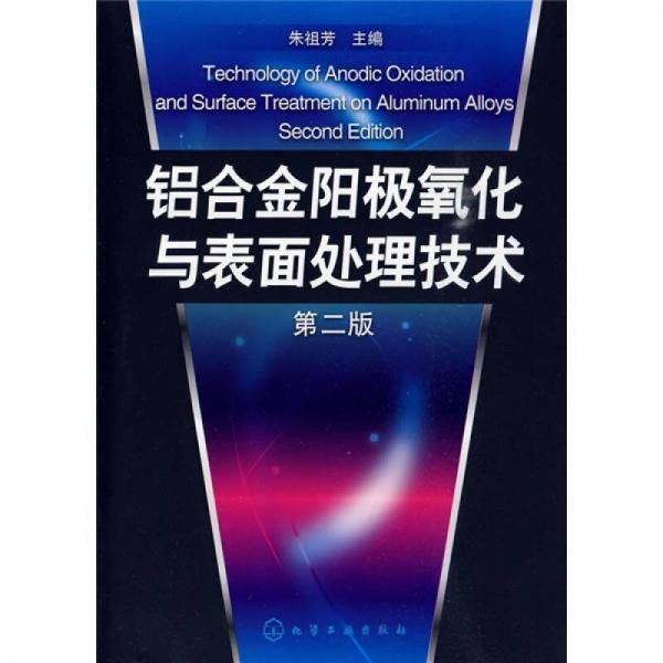铝合金阳极氧化与表面处理技术(第2版)