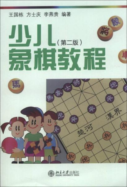 少儿象棋教程(第2版)