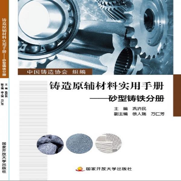 铸造原辅材料实用手册——砂型铸铁分册