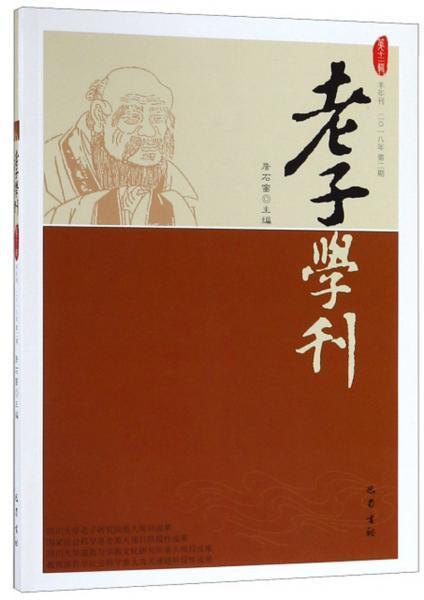 老子学刊(第12辑)