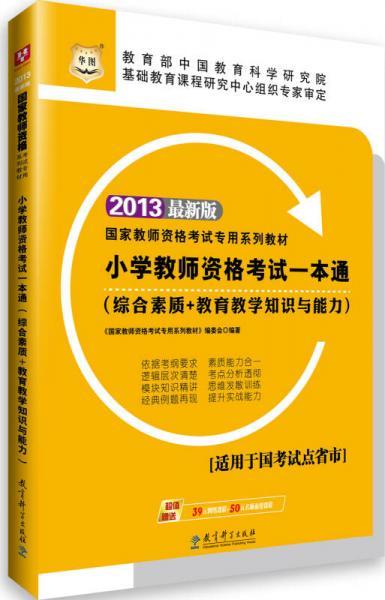 华图·2013国家教师资格考试专用系列教材:小学教师资格考试一本通(综合素质+教育教学知识与能力)