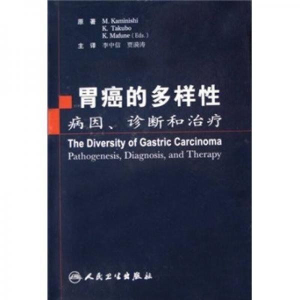 胃癌的多样性:病因、诊断和治疗