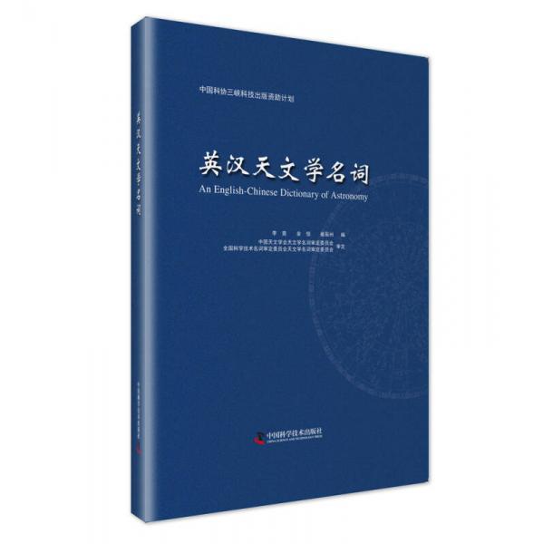 中国科协三峡科技出版资助计划 英汉天文学名词