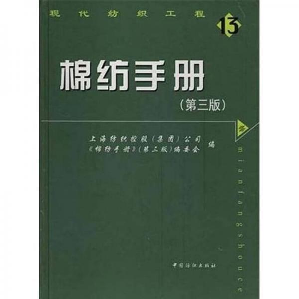 棉纺手册(第三版)