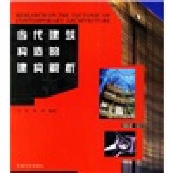 当代建筑构造的建构解析