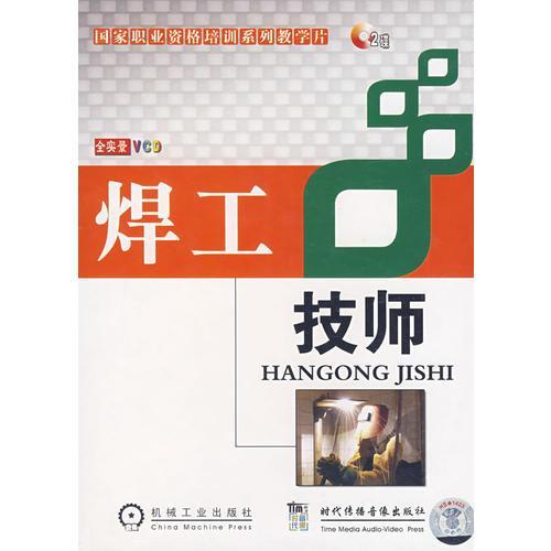 焊工技师(VCD)(2碟装)