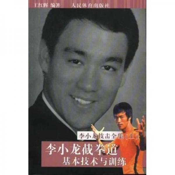 李小龙技击全集:李小龙截拳道基本技术与训练
