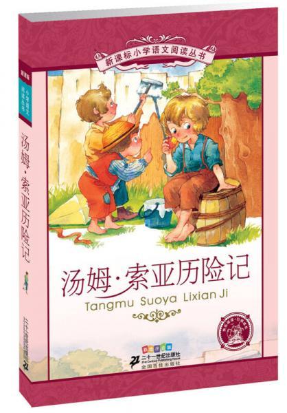 新课标小学语文阅读丛书:汤姆·索亚历险记 (第1辑 彩绘注音版)