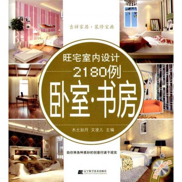 旺宅室内设计2180例:卧室·书房