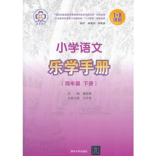 小学语文乐学手册 四年级下册
