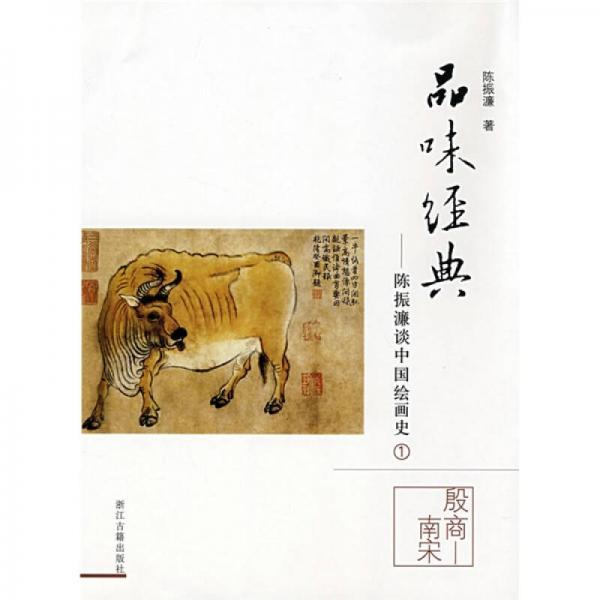 品味经典-陈振濂谈中国绘画史1