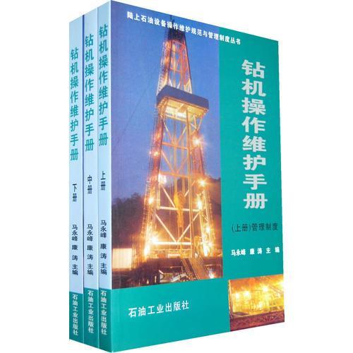 钻机操作维护手册(全三册)