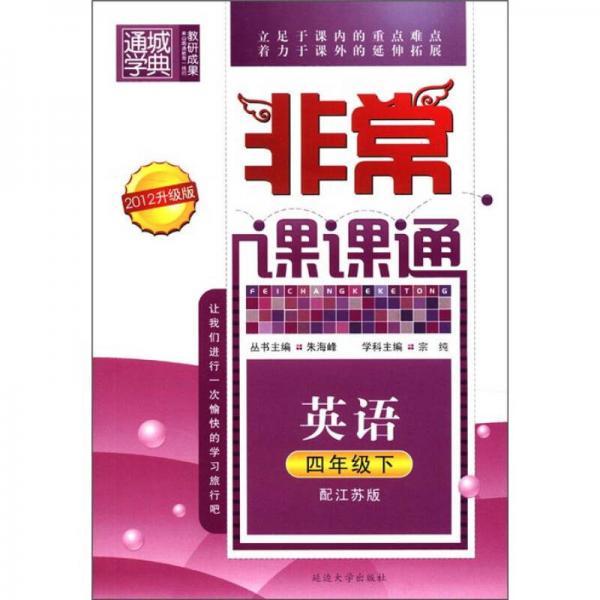 通城学典·非常课课通:英语(4年级下)(配江苏版)(2012升级版)
