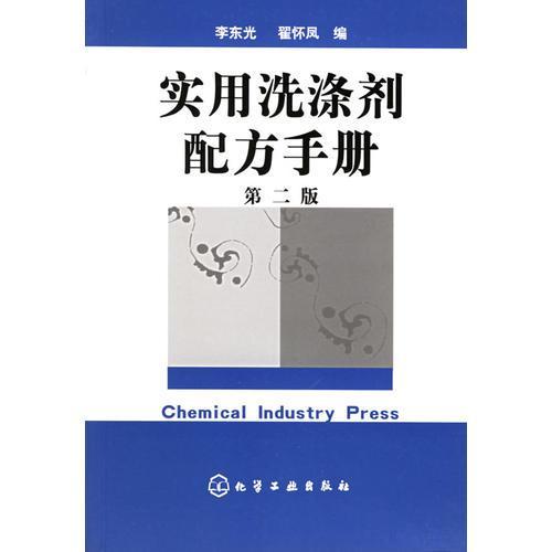 实用洗涤剂配方手册(第二版)